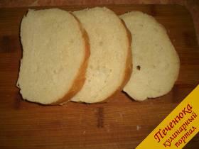 3) Теперь приступаем к готовке бутербродов. Тонкими ломтиками необходимо порезать батон.